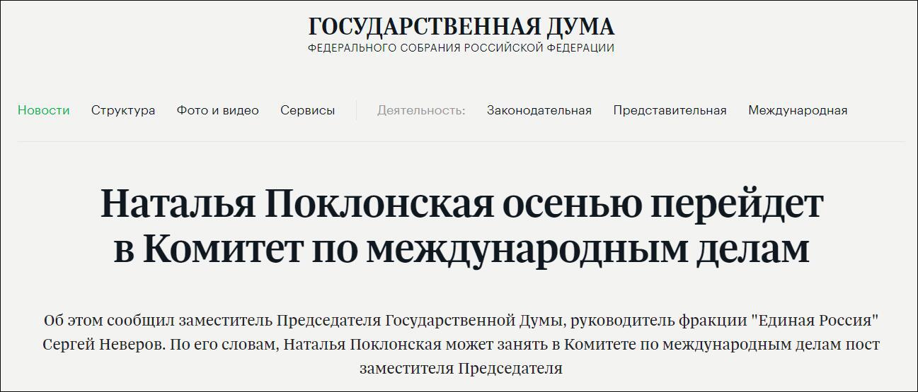 俄国家杜马官网截图