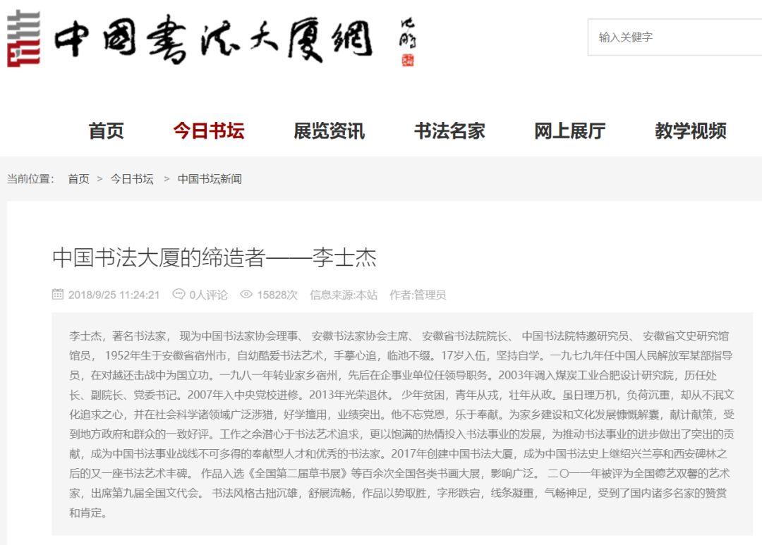 ▲中国书法大厦网站对李士杰的介绍。网路截图