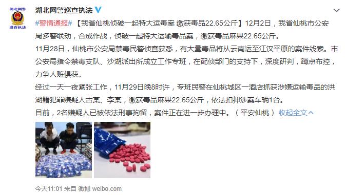 以上图片均来自湖北省公安厅网络坦然保卫总队官方微博