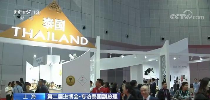 泰国副总理朱林:进博会展现中国更加开放的姿态