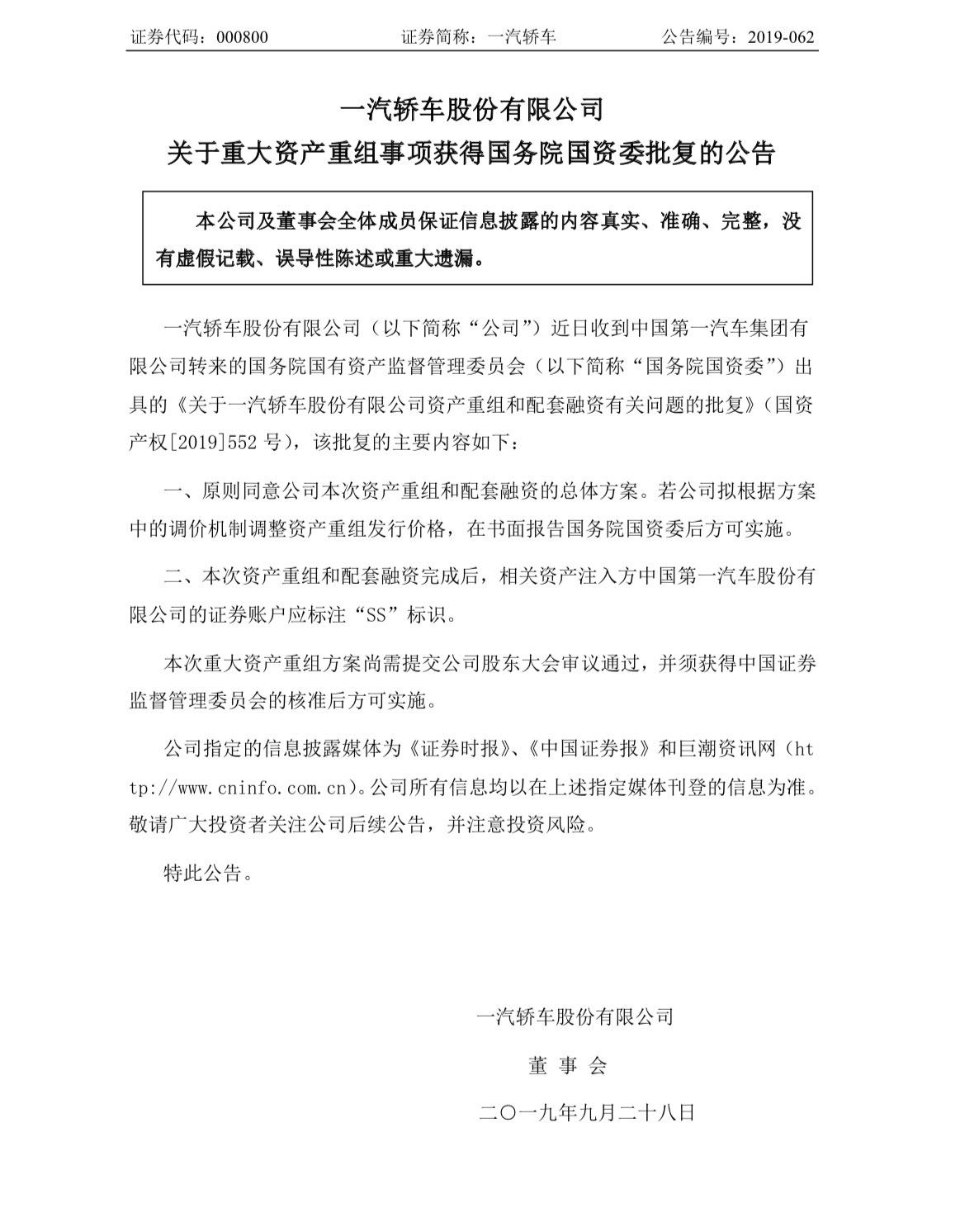 三股东联合罢免董事会 天神高管:蓄谋已久、来意不善