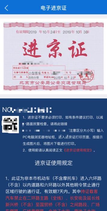 电子进京证需要打印。