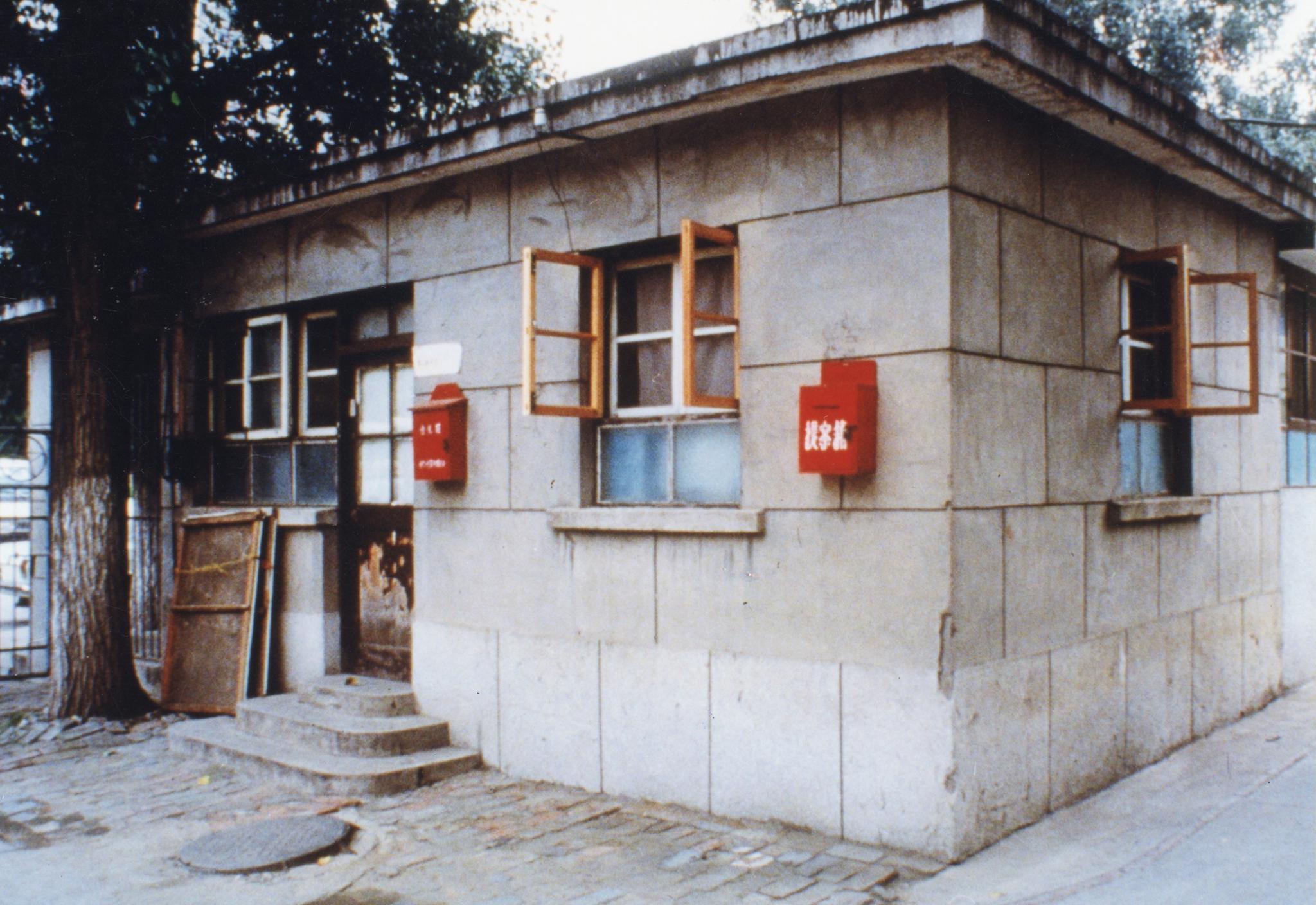 1984年,柳传志等11位科研人员在一间不及20平米的幼平房(中科院计算所的传达室)中创办了联想