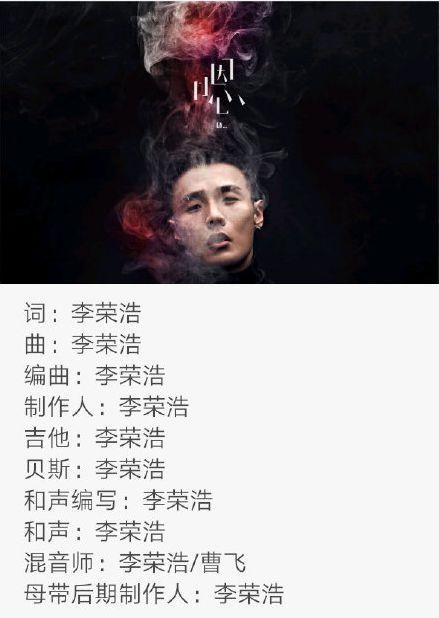 李荣浩,被蔡依林深深伤害过的男人