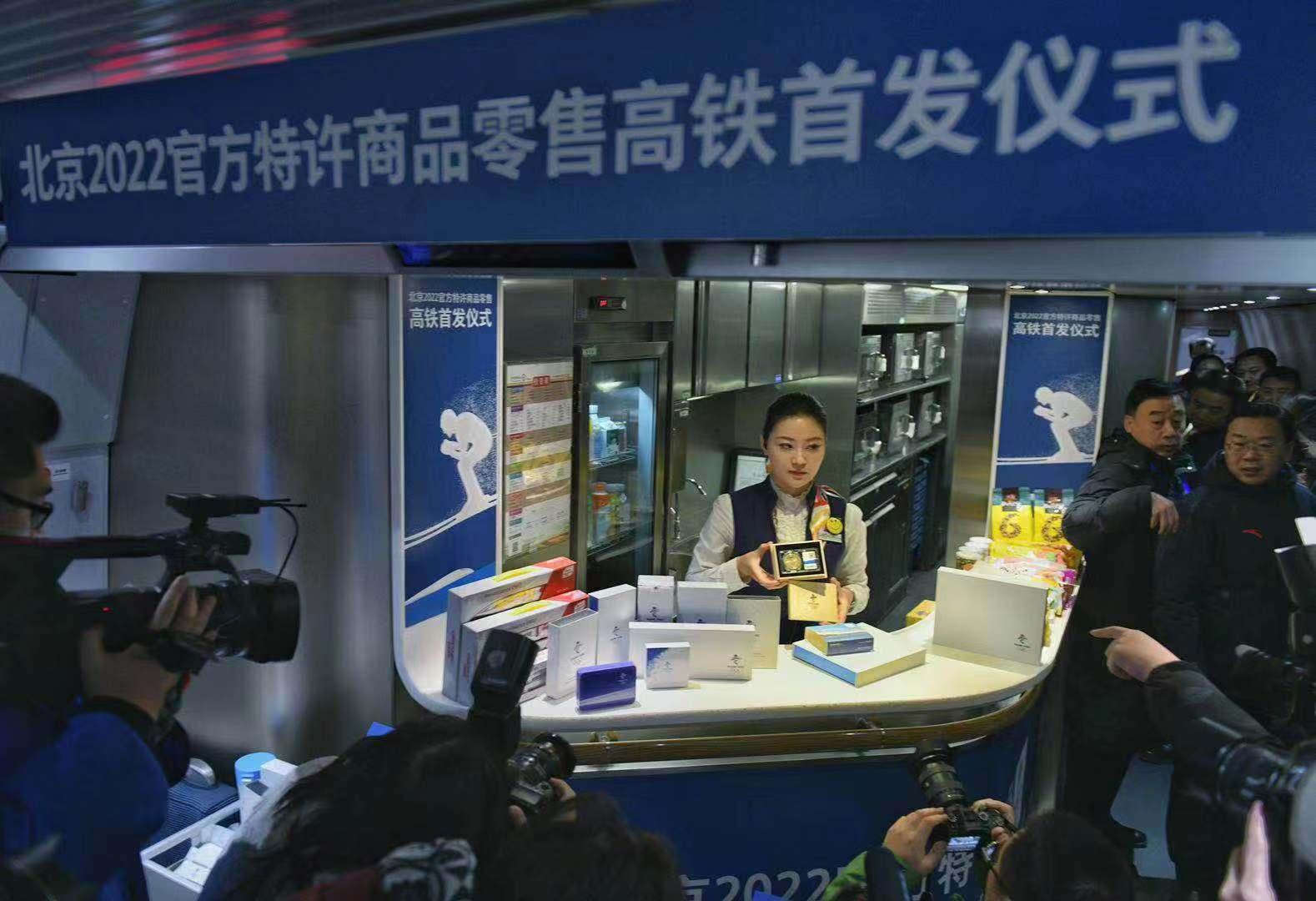 12月27日,北京冬奥组委在中国铁路北京局高铁动车组列车G119次(北京南站至上海虹桥)上举行北京冬奥会特许商品首发式。摄影 新京报记者 陶冉