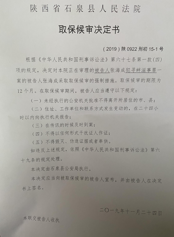 张海成的取保候审决定书。 受访者供图