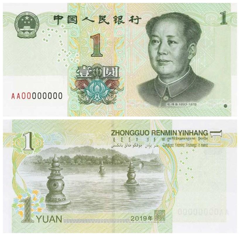 2019年版第五套人民币1元纸币图案 来源:央行网站