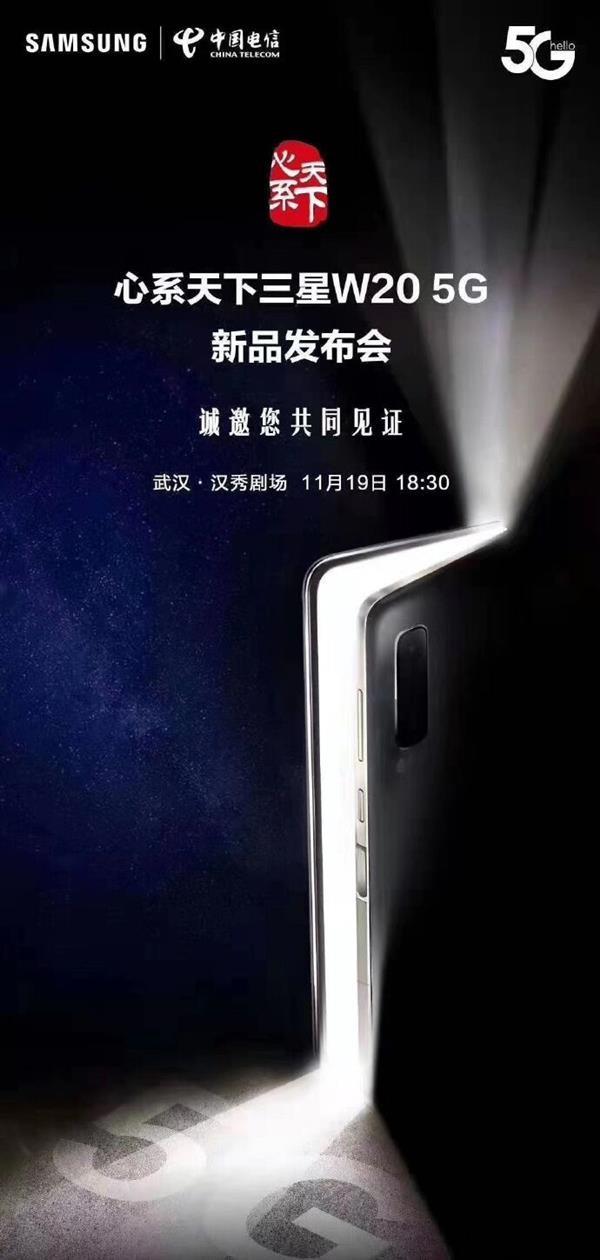 三星W20 5G手机即将推出,售价或将逼近2万元