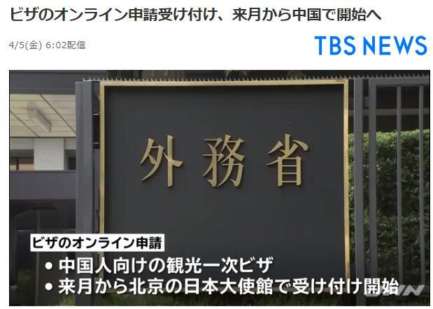 TBS电视台报道截图