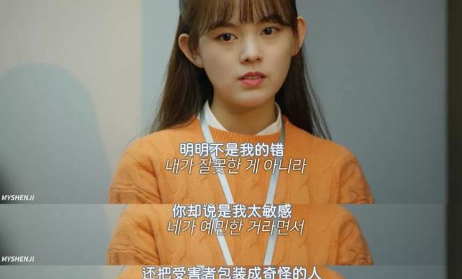 韩国电视剧《就算敏感点也无妨》聚焦性别不公
