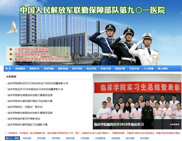 自在军第105医院官方网站已变更为联勤保障部队第901医院网站。 截屏图