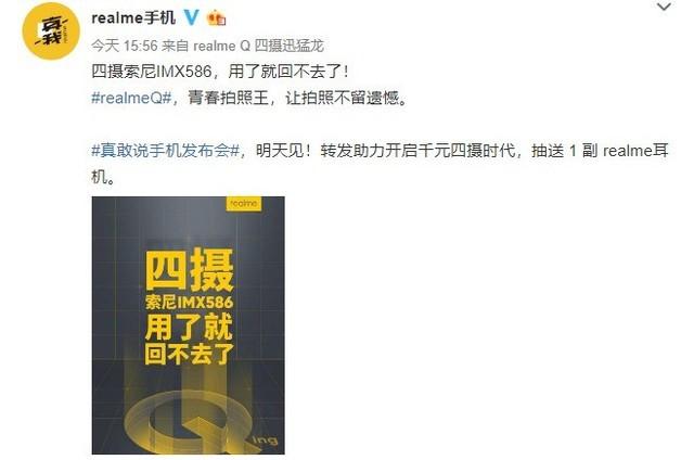 realme Q将采用索尼IMX586主摄 骁龙712+4035mAh电池