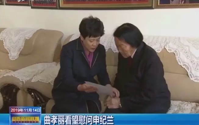 省委组织部长看望申纪兰 宣读其享受医疗待遇通知