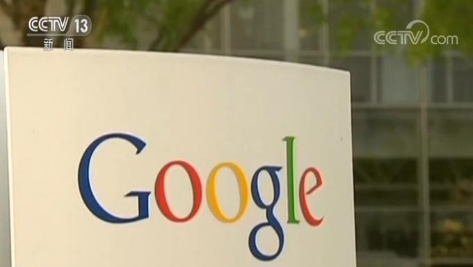 谷歌向法国缴纳近10亿欧元 结束多年的税务和纠纷