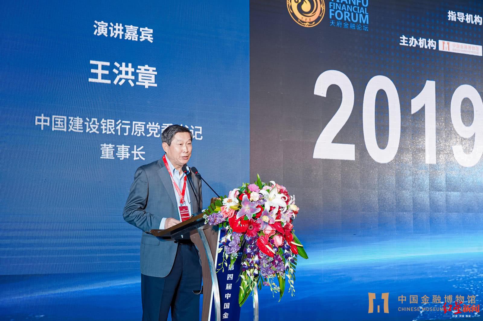建行原董事长王洪章:金融创新要继续鼓励,但也要严格监管