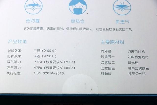 优空气 除了防护级别、材质信息,还列出了防护最后、呼吸阻力