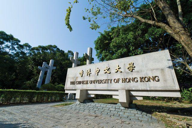 香港中文大学 资料图