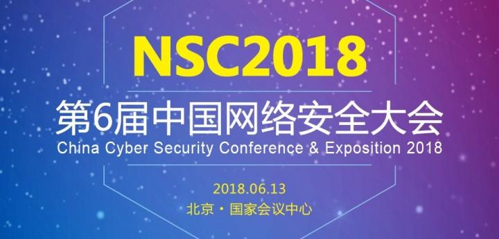 2018中国网络安全大会即将在京开幕 大咖云集等你来