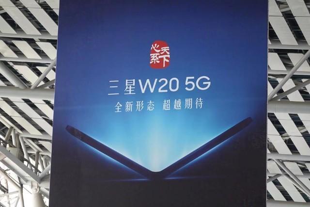 三星W20 5G的宣傳海報曝光,采用全新的折疊屏形態亮相