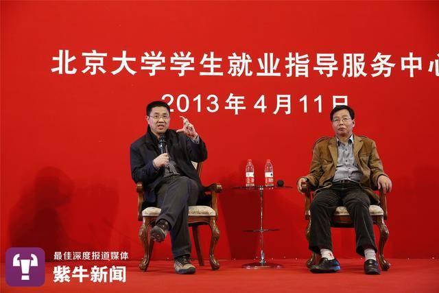 陆步轩(右)2013年回北大演讲