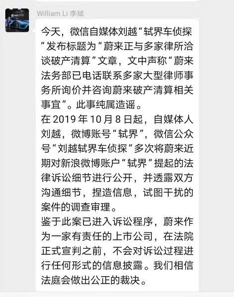 奉瑋或成蔚來新CFO 知情人士:騰訊或欲監管蔚來