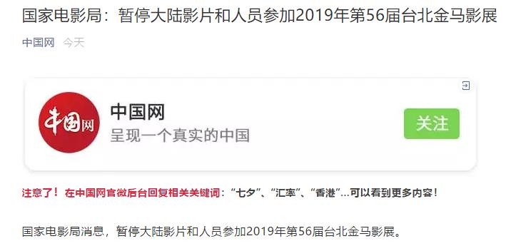 中国网微信公号截图