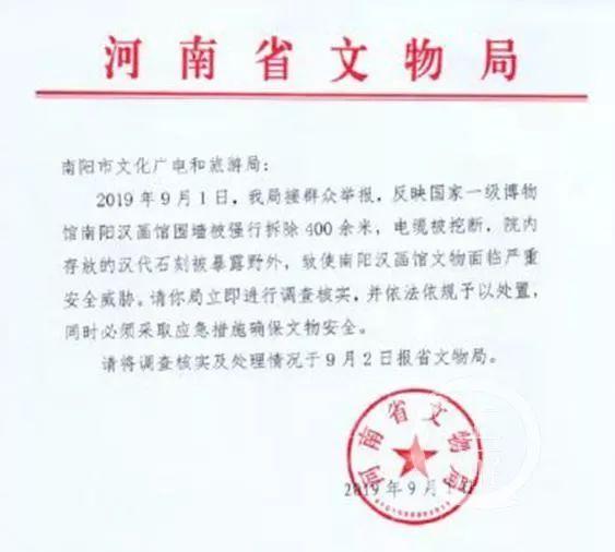 ▲河南省文物局发文要求南阳当地文旅部门介入核查。 知情人士供图