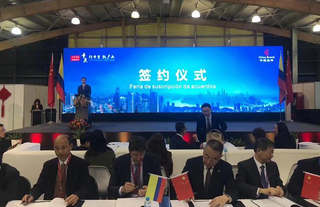 首届中国品牌商品展亮相哥伦比亚