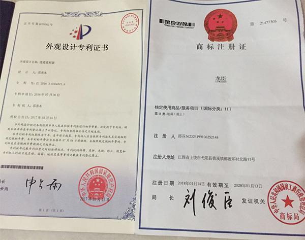 姜志平设计的通厕器握把外观专利证书和商标注册证。