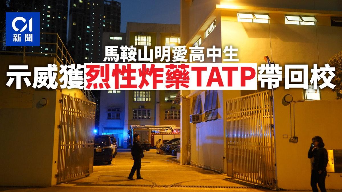香港两名高中生带烈性炸药回校 学校今日停课