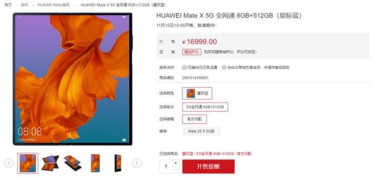 华为Mate X按原计划于明天开售,搭载巴龙50...
