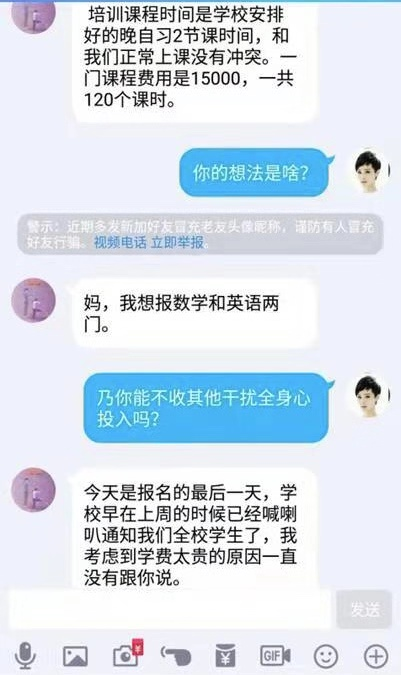 作凶疑心人伪扮被害人的儿子,以报培训班为由进走诈骗。渭南市公安局供图