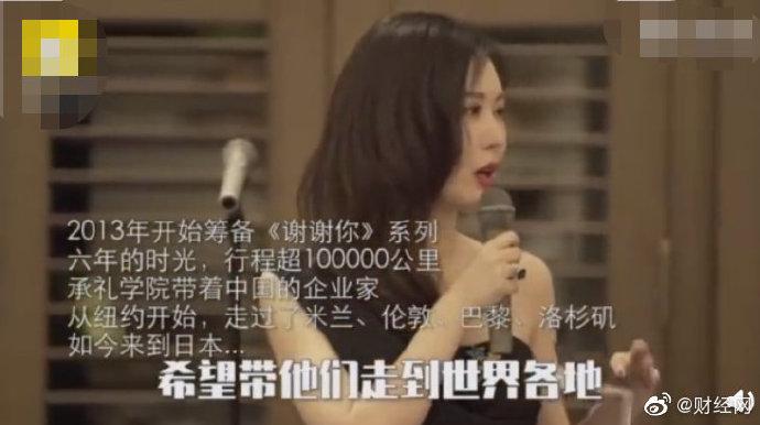 王石妻子田朴珺的商业版图;拥有8家企业实控权