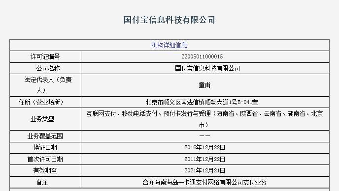 东鹏特饮筹备IPO