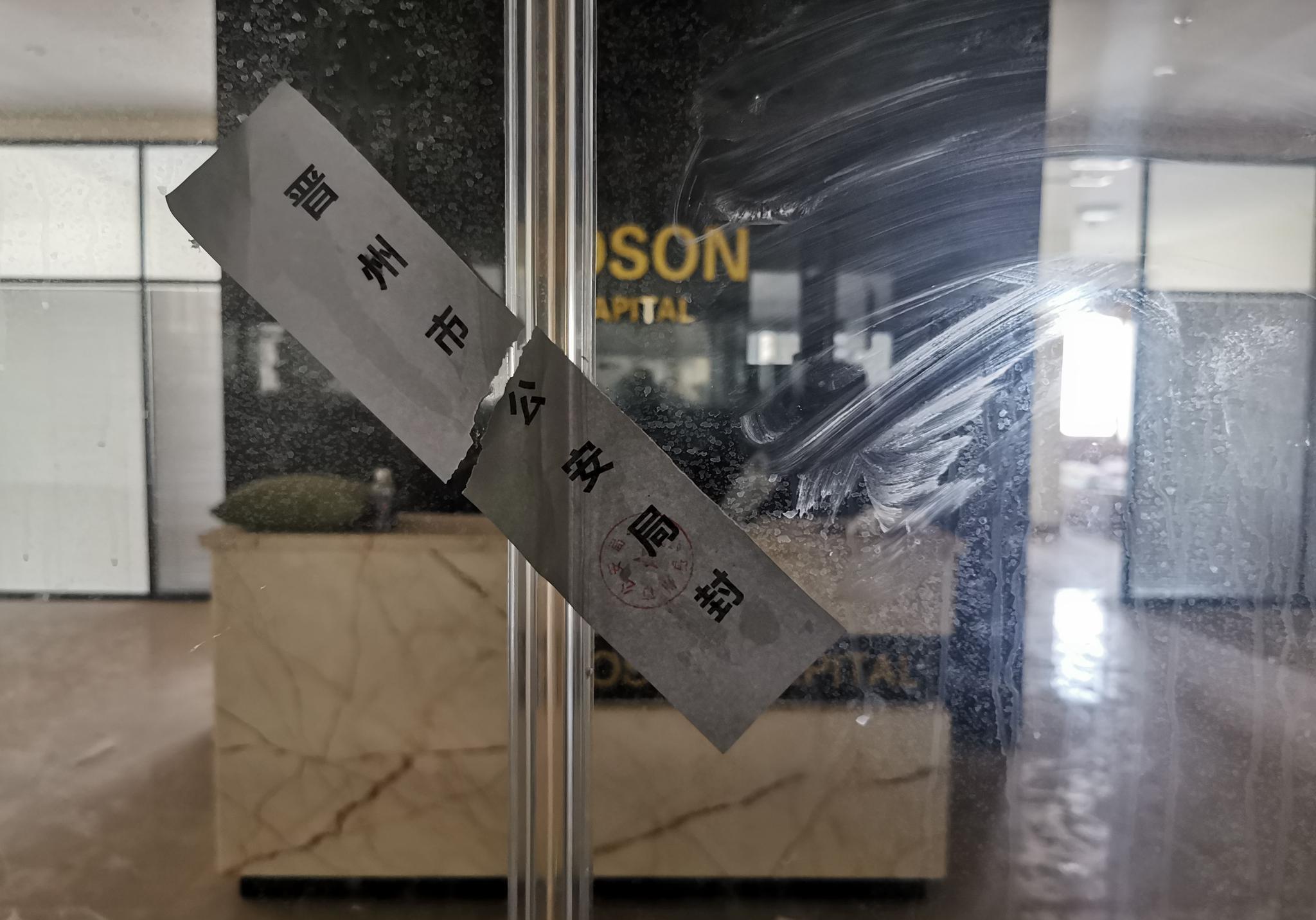 10月26日,赵良购置的东胜广场A座7层写字楼已被晋州市公安局查封。新京报记者 李英强 摄
