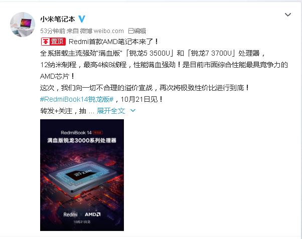Redmibook首款AMD平台笔记本将于10月21日正式发布