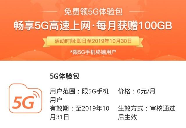 三大运营商的5G免费体验包还剩6天失效