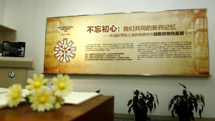 第一个被国外仿制的中国新药,第一个被国际承认的中国首创新药|在档案展感受科研初心
