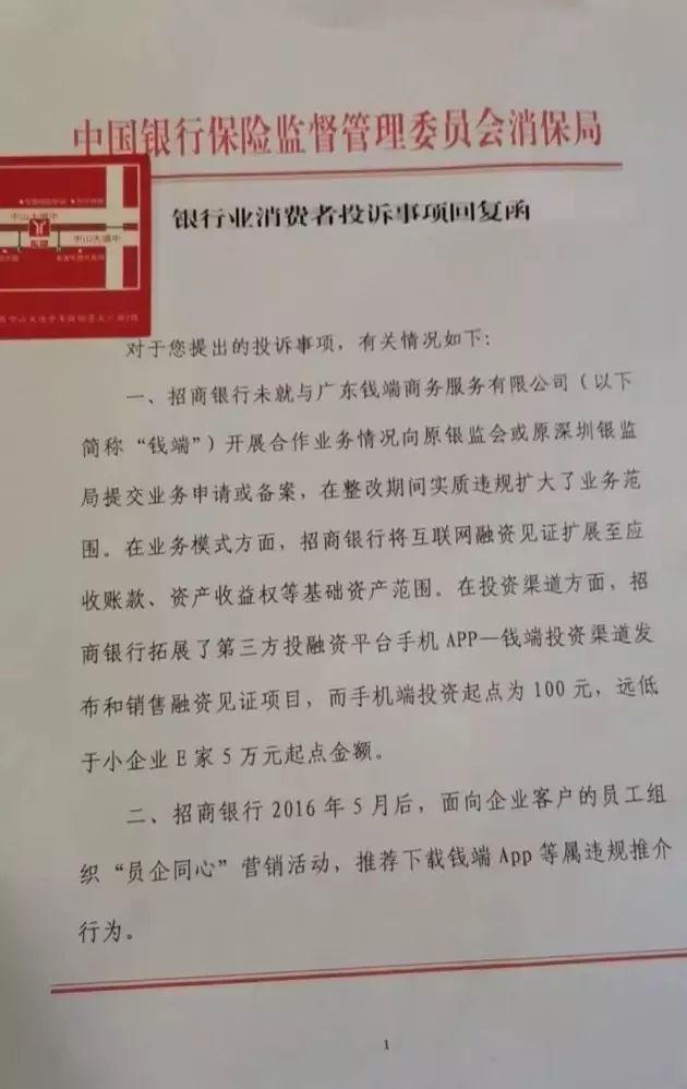 资讯 | 招行银行实质违规扩大业务范围,银保监会回复将依法进行处理
