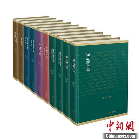 《徐志摩全集》书封(商务印书馆供图)