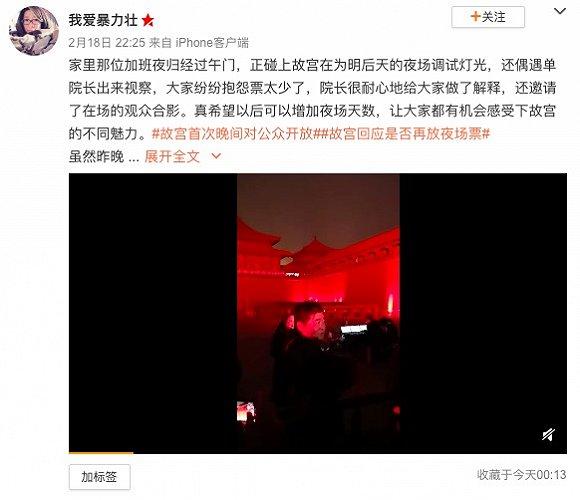 新浪微博网友偶遇故宫院长单霁翔