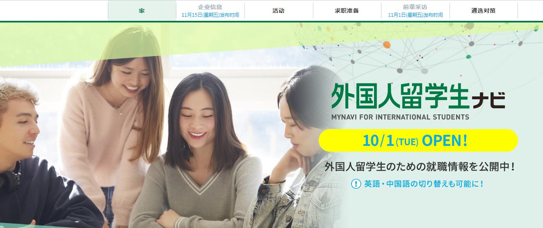"""日本主要就职网站""""mynavi""""开设了面向留学生的专项服务(""""mynavi""""网页截图)"""