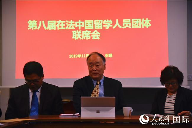 第八届在法中国留学人员团体联席会成功举办
