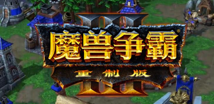 《魔兽争霸3:重制版》国服测试版开放下载