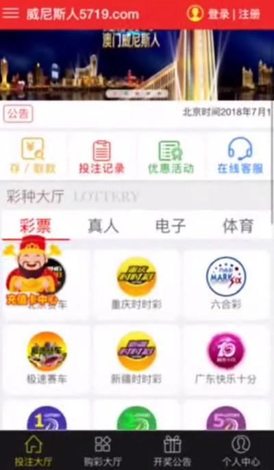博彩App里的相关页面。本文图片均来自中国青年报