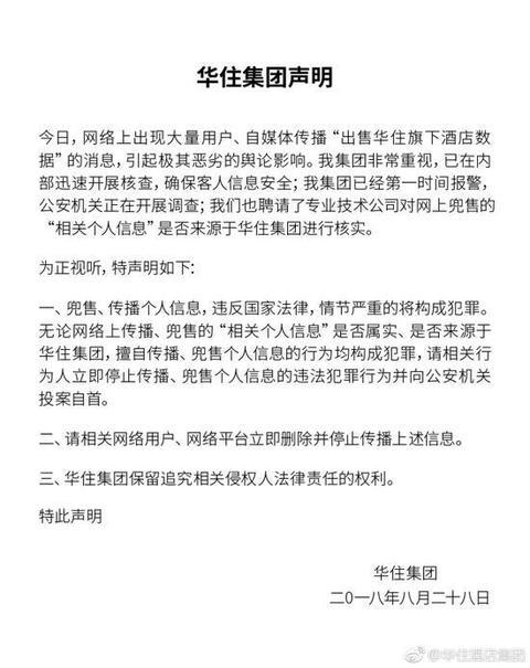 疑似华住酒店开房记录泄露 回应:无法查证 已报警