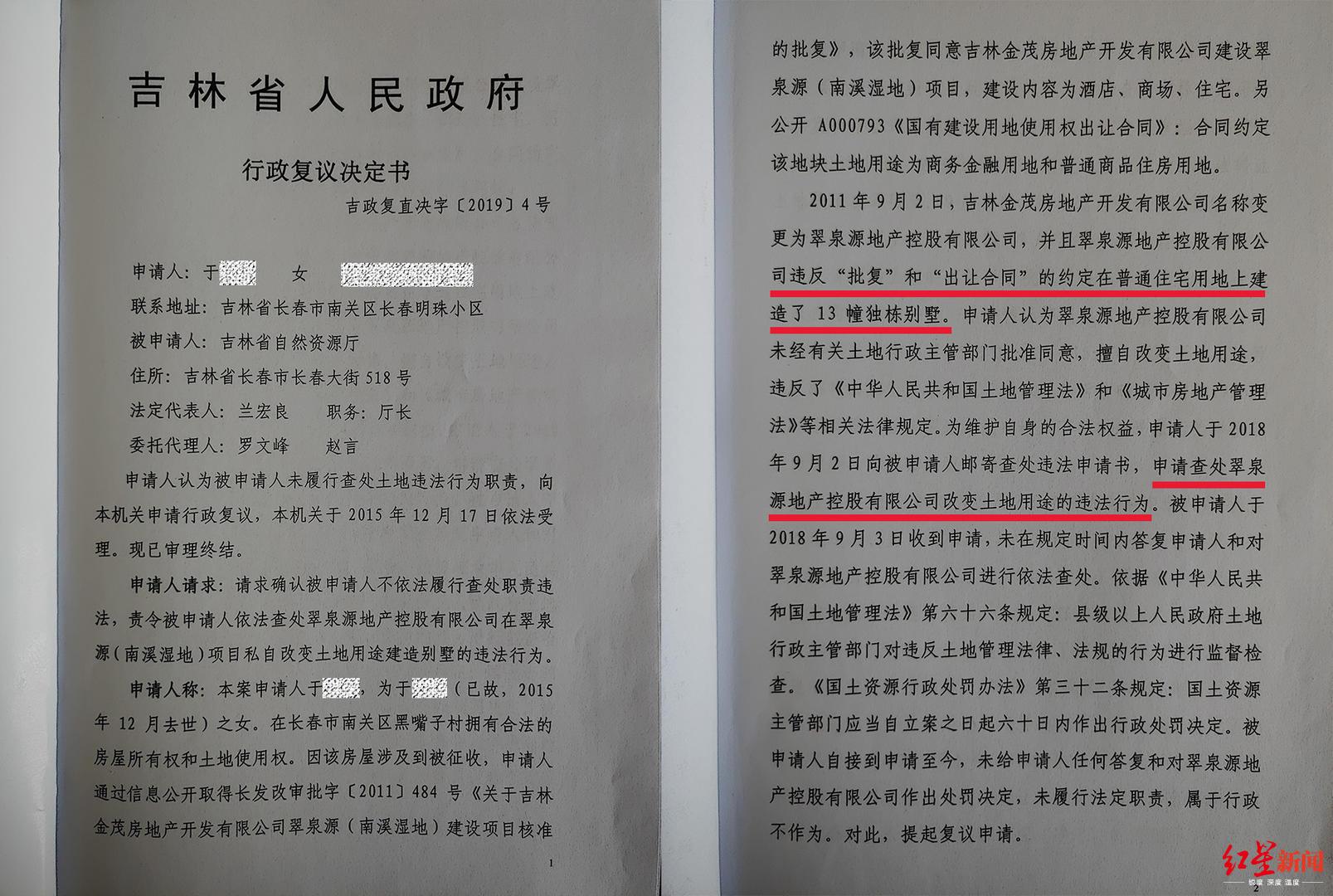 于女士向红星新闻记者提供吉林省人民政府作出的《行政复议决定书》