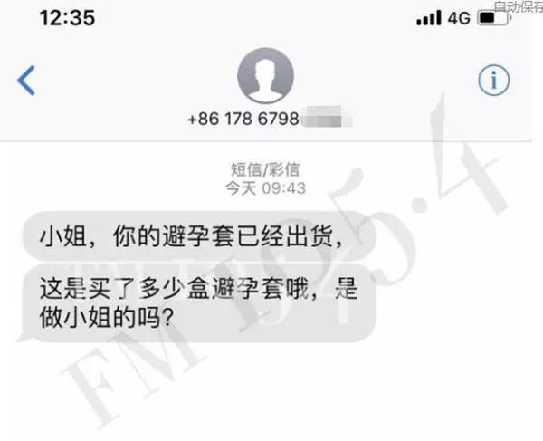 杭州一女士网购安全套收到侮辱短信:是做小姐的吗?