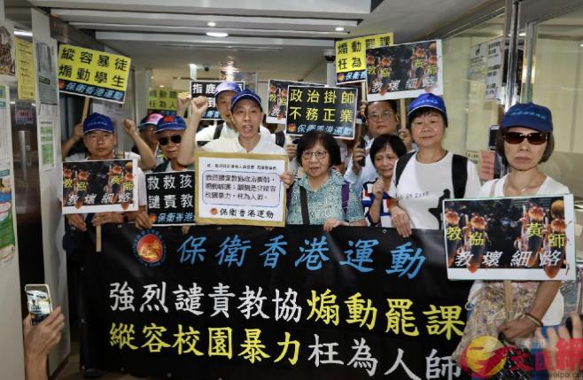 图为香港市民团体在教协外抗议(来源:文汇网)