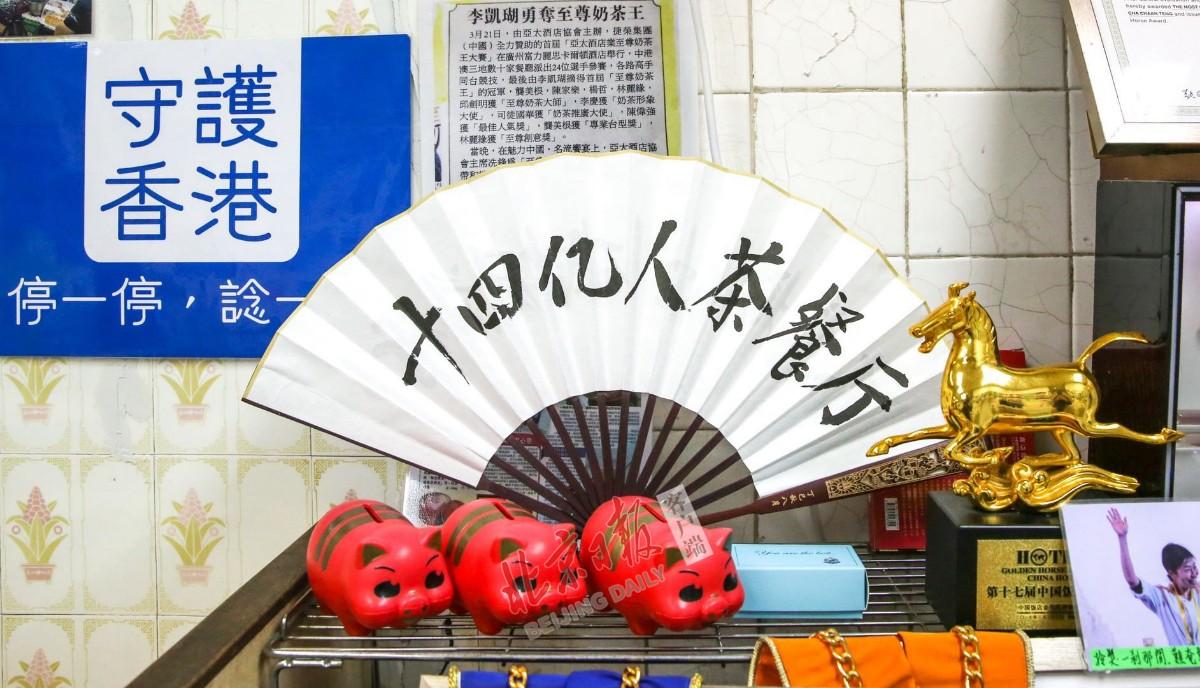 """一面折扇上写着""""十四亿人茶餐厅"""""""